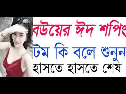 Xxx Mp4 Marriage Life Eid Shoping Discuss With Vabi Vabi New Bangla Funny Video 2017 Talking Tom Funny 3gp Sex