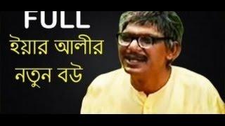 Yar Alir Notun Bou Full Episode Bangla Eid Natok 2015 HD BDMoviebazar com