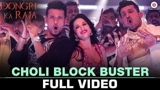 Choli Block Buster - Full Video | Dongri Ka Raja | Sunny Leone, Meet Bros, Gashmir M | Mamta S