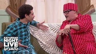 أب بينصح ابنه ويقوله يعمل ايه في ليلة الدخلة - SNL بالعربي