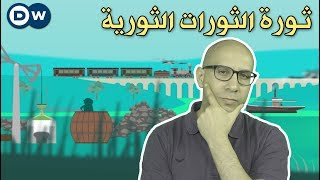الثورة الصناعية ولماذا بدأت في أوروبا - الحلقة 32 من Crash Course بالعربي