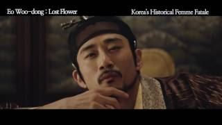 Trailer (Lost Flower Eo Woo-dong (2015) Trailer)