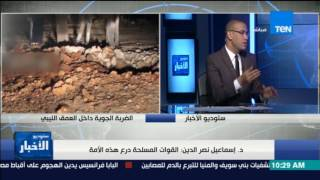 ستوديو الأخبار - حوار مع النائب إسماعيل نصر الدين إثر حادث المنيا