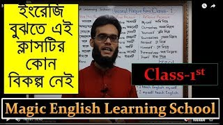 Magic English Class 1