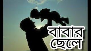 Babar chele | বাবার ছেলে | Fazil Friends!!! |