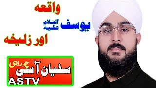Allama Hafiz Sufyan Aasi Bayan _ Waqia Hazrat Yousuf a.s Aur Amma Zulekha _ Islamic History !! AS TV