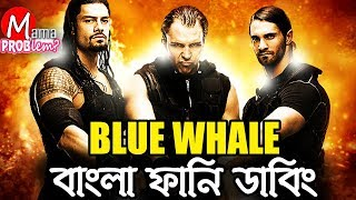 Part-2|Blue Whale Bangla Funny Dubbing|Mama Problem|Bangla funny video