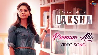 Laksha - Malayalam Music Video Ft Vinitha Koshy, Rahul | Vineeth Sreenivasan | Srikanth | Official