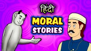Moral stories in Hindi | Panchatantra Kahaniya | Hindi short story for children