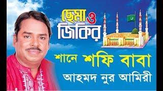 শানে শফি বাবা । Ahmed Nur Amiri | Cema Jikir। Shah Amanat Music | 2017