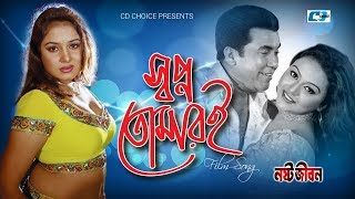 Shopno Tomrai | Baby Najnin | Manna | Nodi | Nosto Jibon | Bangla Movie Song | FULL HD