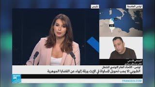 ردود فعل مستمرة حول مبادرة المساواة في الإرث في تونس