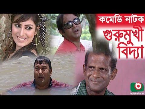 Romantic Comedy Natok   Gurumukhi Bidda   Hasan Masud, Shokh, AKM Hasan, Siddik