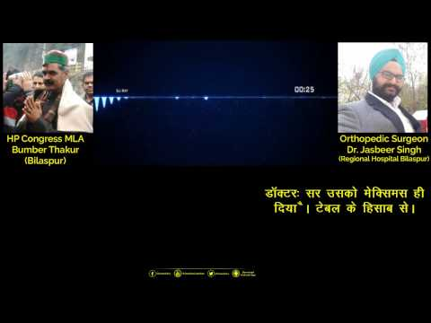 HP Congress MLA Bumber Thakur allegedly threatening a doctor on phone: Audio Clip
