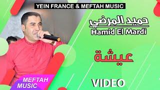 Hamid El Mardi - Aicha | حميد المرضي - عيشة