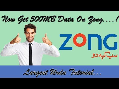 How to Get 500MB Data On Zong Via Pin Code Urdu tutorial