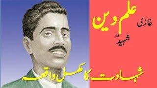 Ghazi ilm Din Shaheed || ilm din shaheed ki shahadat ka mukammal waqea in urdu