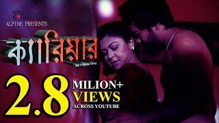 Career | ক্যারিয়ার | Bengali Short Film | Shamol Mawla | Nafiza Nafa | Borno Nath