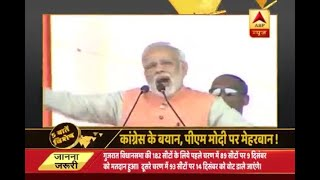 Vyakti Vishesh: Narendra Modi, Know all the details of Gujarat assembly elections