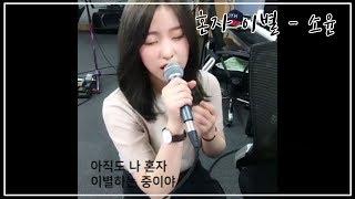 혼자 이별 (미완성 자작곡) - 소윤