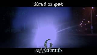 6 Athiyayam | Tamil Horror Anthology | Promo #7 | TrendMusic