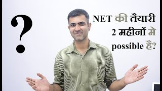 In 2 months, How to prepare for a Competitive Exam | UGC NET CSIR CBSE NET