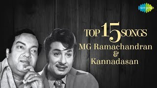 M.G.Ramachandran & Kannadasan -Top 15 Songs   T.M.Soundararajan   M.S.Viswanathan   Audio Jukebox