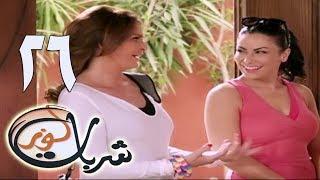 Sharbat Loz - مسلسل شربات لوز - الحلقة 26