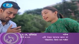 Ei Shohor Amar Jonno Na | Promo | Rtv Drama | Rtv