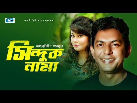 Sinduknama   Bangla Natok   Full HD   A. T. M. Shamsujjaman   Chanchal Chowdhury
