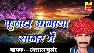 Fulda Umgaya Sagar Me   New Rajasthani Song   Hansraj Gurjar   Marwadi Folk Song 2017