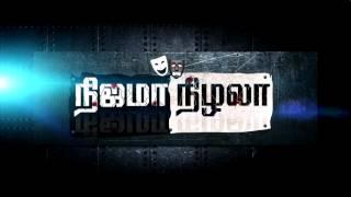 Nijama Nizhala - Official Teaser -2 | Subu Siva | P V Srinivasn