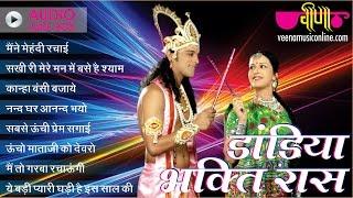 Krishna Dandiya Dance Songs | Janmashtami Dance Songs 2018 | Hindi Devotional Bhajans Audio Jukebox