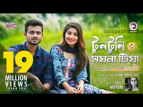 Xxx Mp4 Tuntuni O Moyna Tia Ankur Mahamud Feat Moyuri Bangla New Song 2018 Official Video 3gp Sex