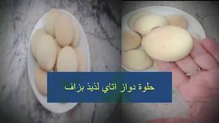 حلويات العيد 2019:::حلوى بدون طابع👌ب بيضة واحدة اقتصادية جداااا  تدوب فالفم:::halawiyat sahla