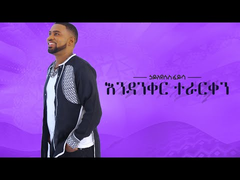 Xxx Mp4 Ethiopian Music Hayleyesus Feyssa ኃይለየሱስ ፈይሳ እንዳንቀር ተራርቀን New Ethiopian Music 2018 Official Album 3gp Sex
