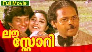 Malayalam Full Movie | Love Story [ HD ] | Superhit Movie | Ft. Rohini, Innocent, Mala Aravindan