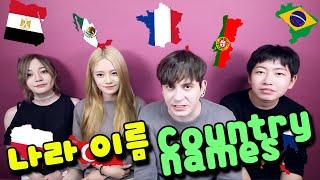 데이브 [영어, 한국어, 일본어, 중국어 나라별 나라 이름 차이] Pronunciation difference between country names!