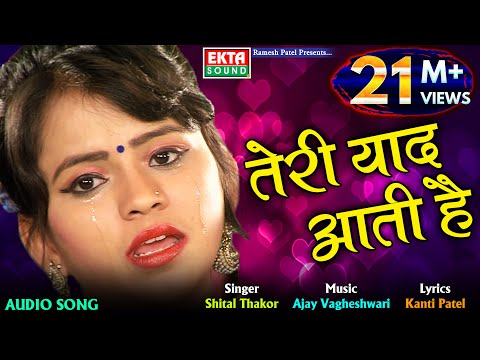 Xxx Mp4 Shital Thakor Teri Yaad Aati Hai New Audio Love Song Ekta Sound 3gp Sex