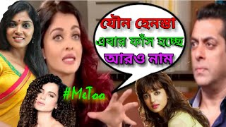 Me Too Bengali। Me too india in bangla। sexual harassment in bollywood। By GyanGuy