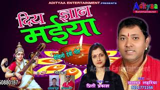 NEW MAITHILI BHAKTI SONG 2018 | लल्लन लहरिया & प्रीति प्रकाश | DIY GYAN MAIYA