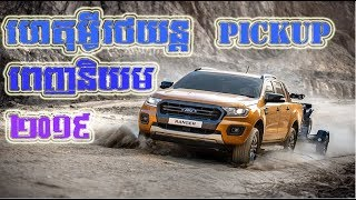 Why Pickup is tops cars in 2019?,The advantage of Ford Ranger pick up 2019,