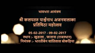 Kalptaru Parshvanath Anjanshalka Pratishita Invitation
