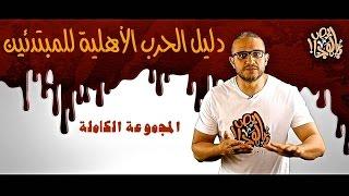 ألش خانة I دليل الحرب الأهلية للمبتدئين المجموعة كاملة