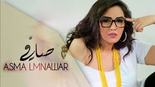 Asma Lmnawar - Safi (EXCLUSIVE) | (أسما لمنور - صافي (حصرياً