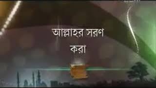 Bangla waz আল্লাহর স্মরণ (পিস টিভি)