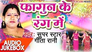 Fagun Ke Rang Mein -  Audio JukeBOX - Paro Rani - Bhojpuri Hot Holi Songs 2017