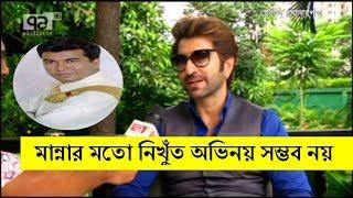 এইমাত্র..আম্মাজান চলচ্চিত্র থেকে সরে দাড়িয়েছেন জিত Ammajaan  Jeet   Manna   latest bangla news