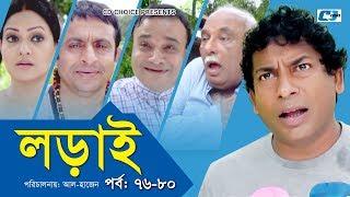 Lorai | Episode 76-80 | Mosharrof Karim | Richi Solaiman | Arfan Ahmed | Nadia | Bangla Comedy Natok