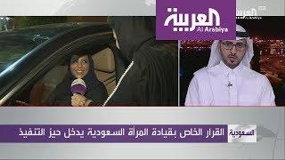 قيادة المرأة السعودية.. نافذة على العالم